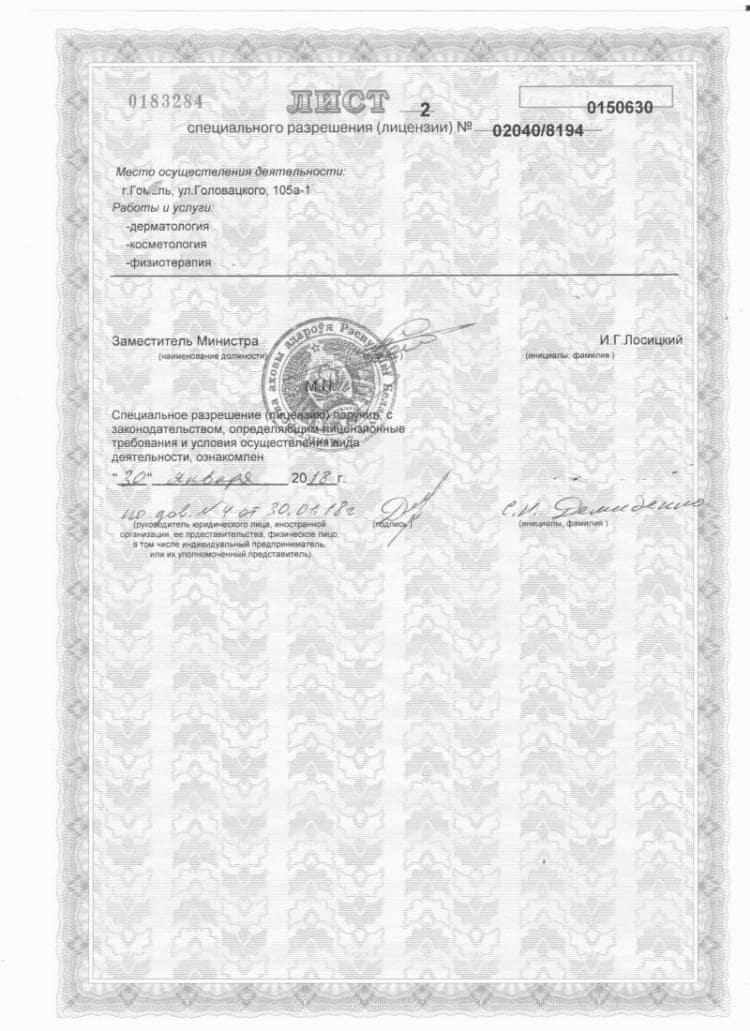Лицензии estmed.by