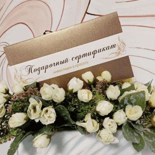Подарочные сертификаты estmed.by